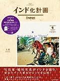 インド化計画 Energy(蜷川実花写真集、東京スパイス番長レシピ・スパイス、インドBGM付)