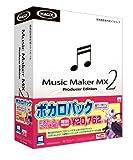 Music Maker MX2 ボカロパック