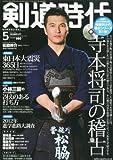 剣道時代 2012年 05月号 [雑誌]