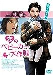 恋のベビーカー大作戦 [DVD]