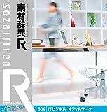 素材辞典[R] 034 ITビジネス・オフィスワーク