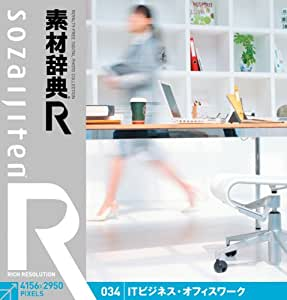 素材辞典[R(アール)] 034 ITビジネス・オフィスワーク