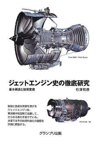 ジェットエンジン史の徹底研究―基本構造と技術変遷