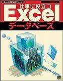 仕事に役立つExcelデータベース (Excel徹底活用シリーズ)