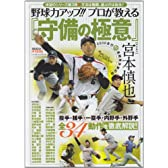 プロが教える『守備の極意』―野球力アップ!! (B・B MOOK 813 スポーツシリーズ NO. 683)