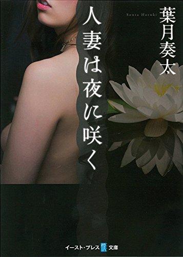 人妻は夜に咲く (悦文庫) (イースト・プレス悦文庫)