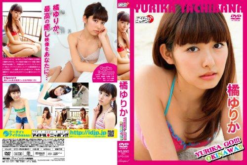 橘ゆりか/YURIKA GO!!! OKINAWA!! [DVD]