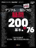 デジタル一眼レフの疑問200+76 基本編 (SOFTBANK MOOK)