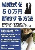 結婚式を50万円節約する方法