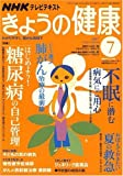 NHK きょうの健康 2007年 07月号 [雑誌]