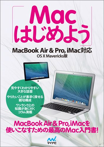 Macはじめよう MacBook Air & Pro, iMac対応 OS X Marvericks版