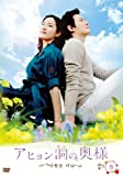 アヒョン洞の奥様 DVD-BOX8