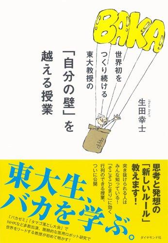「自分の壁」を越える授業 生田幸士