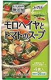 アスザックフーズ モロヘイヤとトマトのスープ 4食入