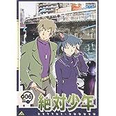 絶対少年(6) [DVD]