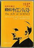 成功するサイエンティスト―科学の喜び