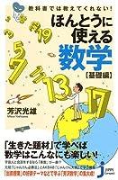 教科書では教えてくれない!  ほんとうに使える数学 基礎編 (じっぴコンパクト新書)