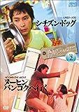 珠玉のアジアン・ライブラリーVol.2 「シチズン・ドッグ」×「ヌーヒン バンコクへ行く」 [DVD]