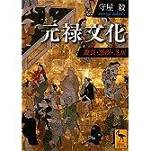 元禄文化  遊芸・悪所・芝居 (講談社学術文庫)