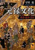 元禄文化—遊芸・悪所・芝居 (講談社学術文庫)