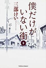 僕だけがいない街 (8) (カドカワコミックス・エース)