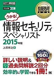 情報処理教科書 情報セキュリティスペシャリスト 2015年版