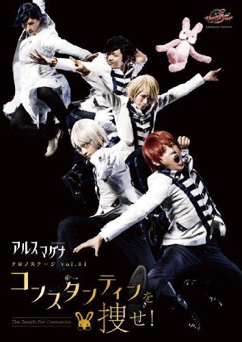 アルスマグナ DVD 「クロノステージ vol.1~コンスタンティンを捜せ! 」