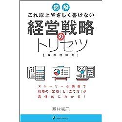 図解 これ以上やさしく書けない 経営戦略のトリセツ (Panda Publishing) [Kindle版]
