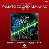 YAMATO SOUND ALMANAC 1980-III「ヤマト・フェスティバル・イン・武道館・ライブ 1980」