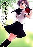 ひとひら 4 (4) (アクションコミックス)