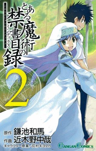 とある魔術の禁書目録(インデックス) 2 (ガンガンコミックス)鎌池 和馬