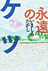 永遠のケツ (ビームコミックス)