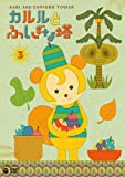 カルルとふしぎな塔(3)6話入り [DVD]