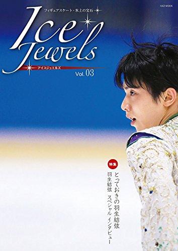 Ice Jewels(アイスジュエルズ)Vol.03 ~フィギュアスケート・氷上の宝石~ 特集:羽生結弦スペシャルインタビュー(KAZIムック)