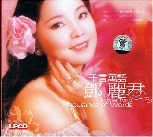 邓丽君:千言万语(cd)图片