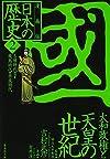 漫画版 日本の歴史〈2〉古墳時代2・飛鳥時代・奈良時代 (集英社文庫)
