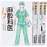 麻酔科医ハナ コミック 1-4巻 セット (アクションコミックス)