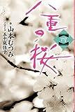 八重の桜 四