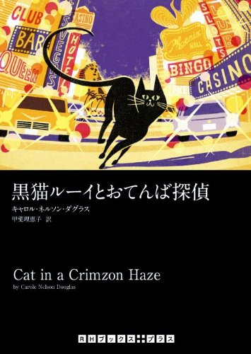黒猫ルーイとおてんば探偵