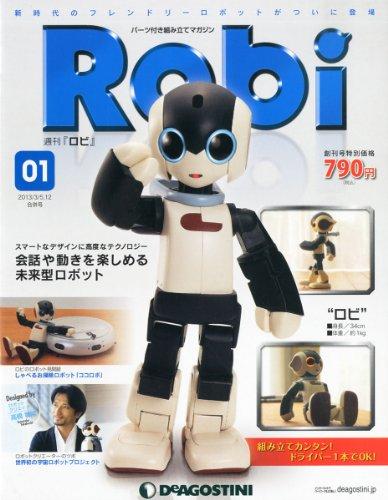 Robi (ロビ) 2013年 3/12号 [分冊百科]