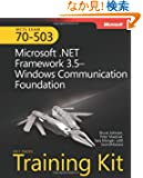MCTS Self-Paced Training Kit (Exam 70-503): Microsoft .NET Framework 3.5 Windows Communication Foundation (PRO-Certifica...