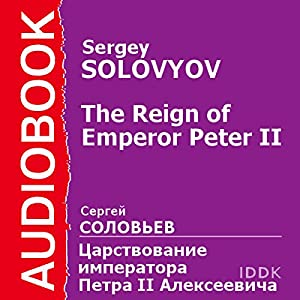 The Reign of Emperor Peter II [Russian Edition] Audiobook