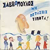 Dionysis Savvopoulos - Mi Petaxeis Tipota! [CD]