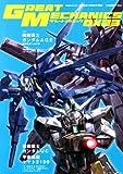 グレートメカニックDX(23) (双葉社MOOK)