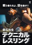 �ԐΌ��� �e�N�j�J���E���X�����O[SPD-3907][DVD]