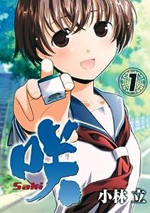 咲-Saki-1巻 (デジタル版ヤングガンガンコミックス)