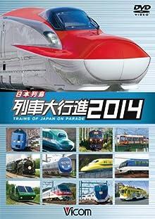 日本列島列車大行進2014 [DVD]