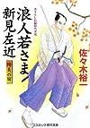 浪人若さま 新見左近  陽炎の宿 (コスミック・時代文庫)