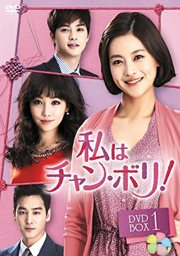 私はチャン・ボリ! DVD-BOX1 -