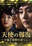 Image de 天使の報復 ~不倫と愛憎の果てに~ DVD-BOX6